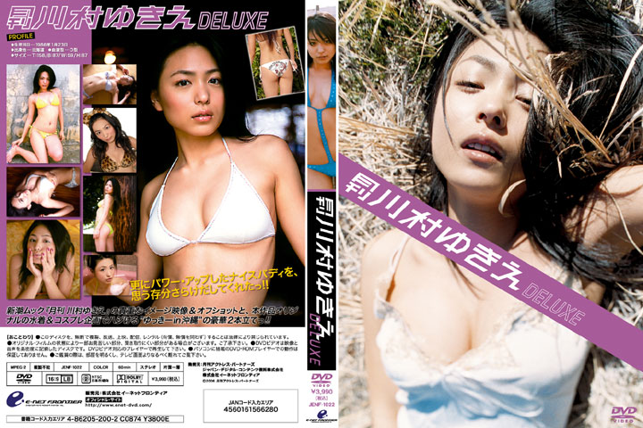 Yukie Kawamura Monthly Deluxe DVD Japanese Idol preview 1