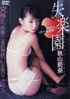 失楽園秋山莉奈[DVD]―RINA、オトナへの決意